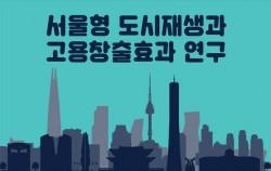 서울형 도시재생과 고용창출효과 연구