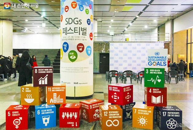 국제사회가 함께 약속한 지속가능발전목표 17가지를 상자로 만들었다