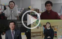 내 삶을 바꾸는, 서울의 10년 혁명