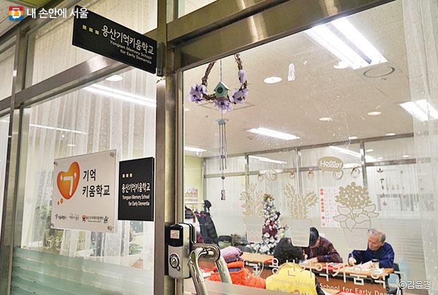 용산구 치매지원센터 내 경증 치매환자를 위한 `기억키움학교`. 서울시는 연내 치매전담실을 14개소 신설할 계획이다.ⓒ김윤경