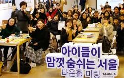1월 23일, 미세먼지 문제해결을 위해 아이를 키우는 엄마들과 함께하는 시민 토론의 자리가 열렸다. ©이현정