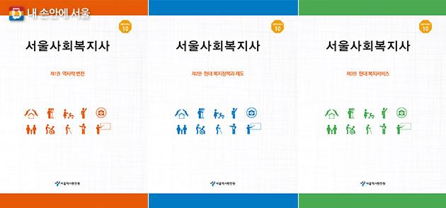 서울역사편찬원이 발간한 `서울사회복지사` 총3권