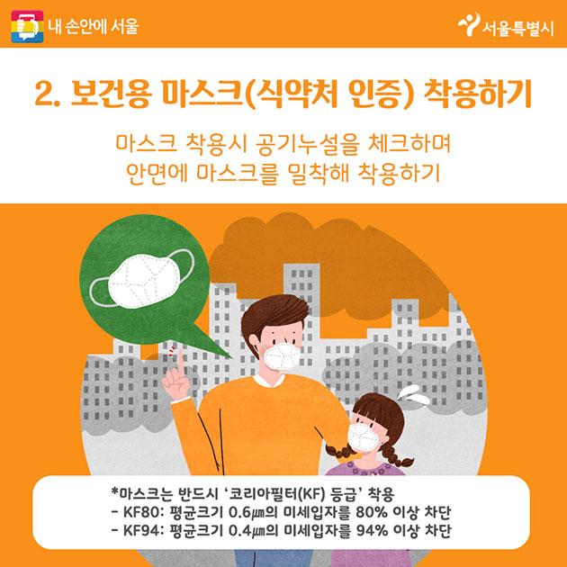 2. 보건용 마스크(식약처 인증) 착용하기