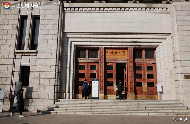 옛 서울시 청사를 리모델링해 지금은 시민 누구나 이용 가능한 서울도서관 정문ⓒ김혜민