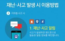 재난·사고발생 시 `서울안전 앱` 이용방법
