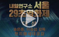 한지붕세대공감 시나리오(송은종, 이승섭 감독)