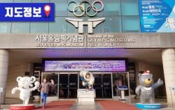 3월 18일까지 서울올림픽기념관에선 평창동계올림픽 개최 특별전이 열린다.