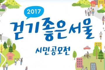 걷기 좋은 서울 시민공모전