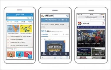 서울시 대표 모바일 서비스 ⓒ서울사랑