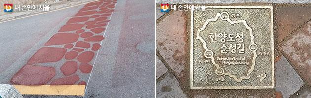 도로구간 바닥 흔적표시(성돌 형상화)(좌) , 한양도성 순성길 바닥동판(도성 지도 형상화)(우)