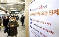 서울시는 지차체 최초로 미세먼지 저감조치를 시행하고 15일 대중교통 출퇴근 시간 요금을 면제한다.ⓒ뉴시스