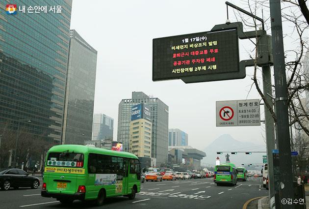 서울시, 미세먼지 비상저감 조치 발령. 시민들의 적극적인 참여 요청ⓒ김수연