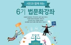시민과 함께 하는 6기 법문화강좌