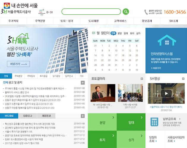 서울주택도시공사 홈페이지(www.i-sh.co.kr)