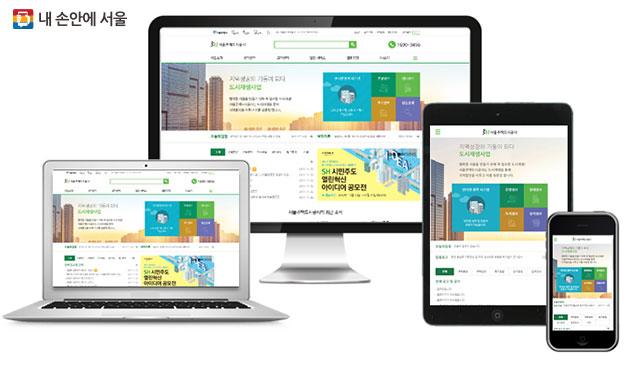 서울도시주택공사 홈페이지가 `반응형 홈페이지`로 서비스를 개선한다