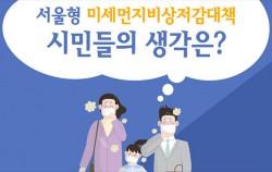 서울형 미세먼지 비상저감대책서울형 미세먼지 비상저감대책