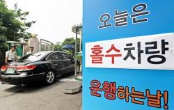 서울시는 미세먼지 비상저감을 위해 시민들이 자율적으로 차량2부제에 동참해주길 권고하고 있다ⓒ뉴시스