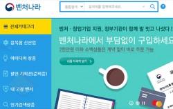 서울시는 조달청과 업무협약을 통해 서울 창업·벤처기업이 `벤처나라`에 등록할 수 있도록 지원한다