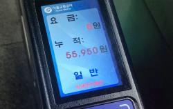 1월15일 첫 서울시 비상저감조치로 출퇴근 대중교통 요금 무료가 적용됐다