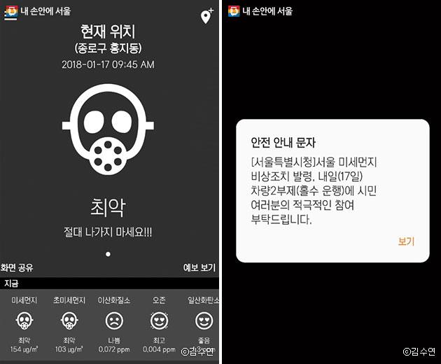연일 악화되는 서울시내 미세먼지 농도 수치(좌),  서울시가 재난문자를 통해 시민들에게 안내한 `미세먼지 비상저감조치 발령`(우)ⓒ김수연