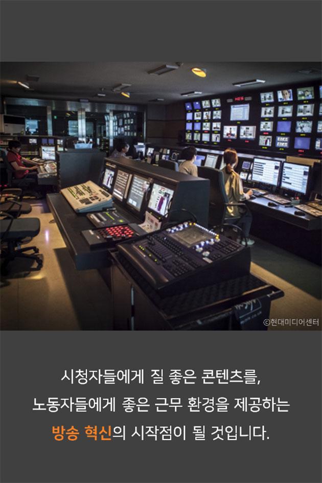 시청자들에게 질 좋은 콘텐츠를, 노동자들에게 좋은 근무 환경을 제공하는 방송 혁신의 시작점이 될 것입니다.