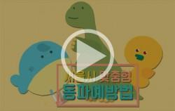 서울시 맞춤형 동파예방법
