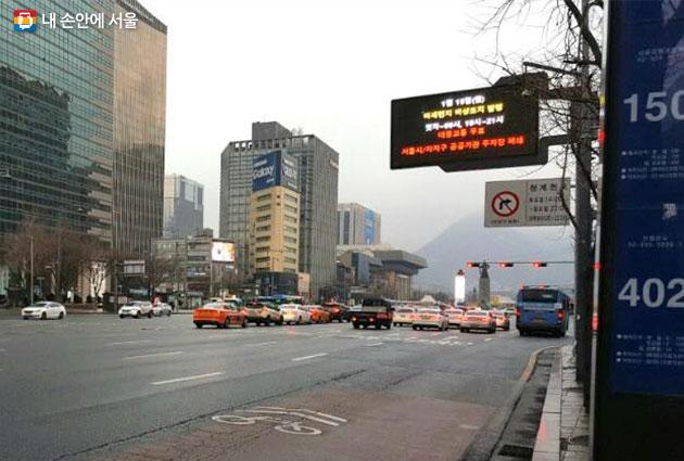 1월15일 교통 안내 전광판을 통해 `서울형 미세먼지 비상저감조치 시행`을 안내하고 있다