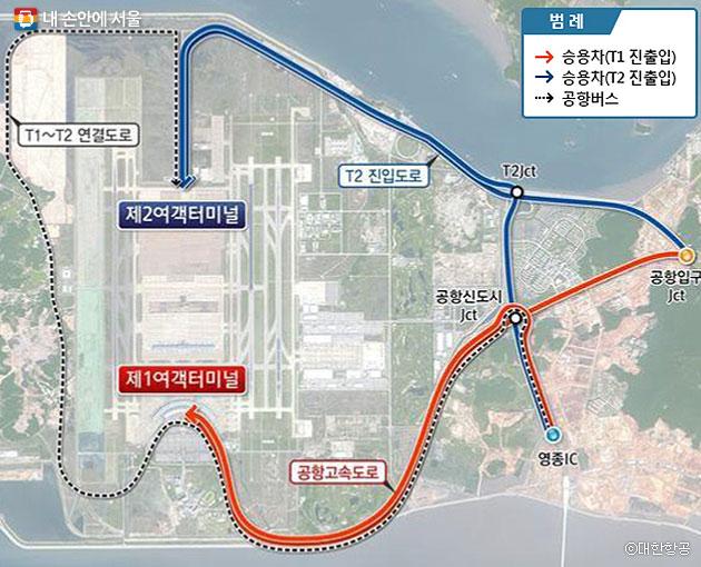 제1여객터미널 진입경로(빨간색), 제2여객터미널 진입경로(파란색) 비교ⓒ대한항공