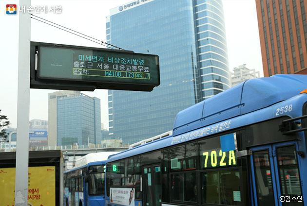 서울형 미세먼지 비상저감 조치 발령으로 출퇴근 시간 무료로 운영되는 시내버스ⓒ김수연