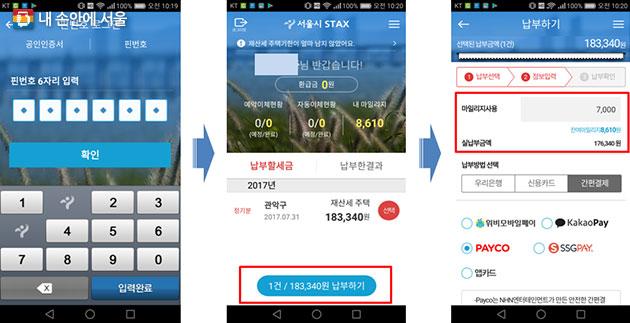 통합된 ETAX마일리지로 세금납부 하는 방법 `서울시세금납부(STAX) 앱`