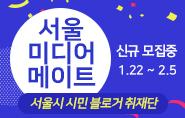 서울 미디어 메이트 서울시 시민 블로거 취재단 신규 모집중 1.22~2.