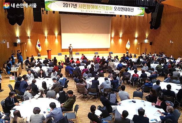 2017 주민참여 예산사업 오리엔테이션 모습 원본글주소 : http://mediahub.seoul.go.kr/archives/1106612