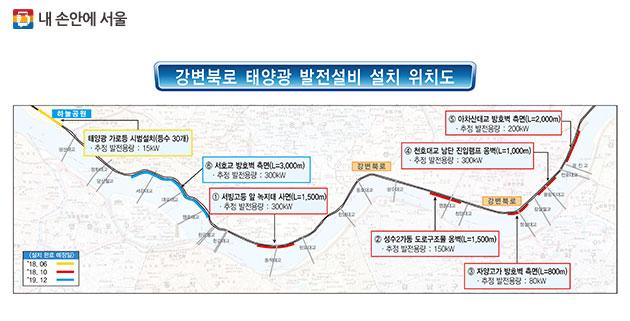 강변북로 태양광 발전설비 설치 위치도