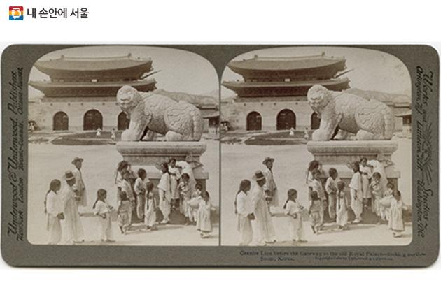1904년 전후 광화문 앞 해태상을 촬영한 3D 입체사진