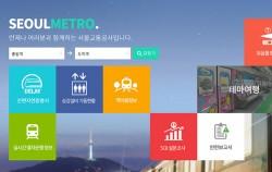 할인혜택, 지연증명서, 시민참여 프로그램 등 유용한 정보가 많은 서울교통공사 홈페이지 메인화면