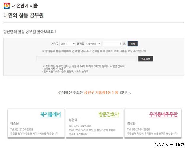 서울 복지포털을 이용하면 자기가 거주하는 지역 찾동 공무원의 연락처를 알 수 있다
