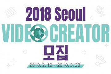 2018 SEOUL VIDEO CREATOR 모집 2018.2.19~ 2018.3.23