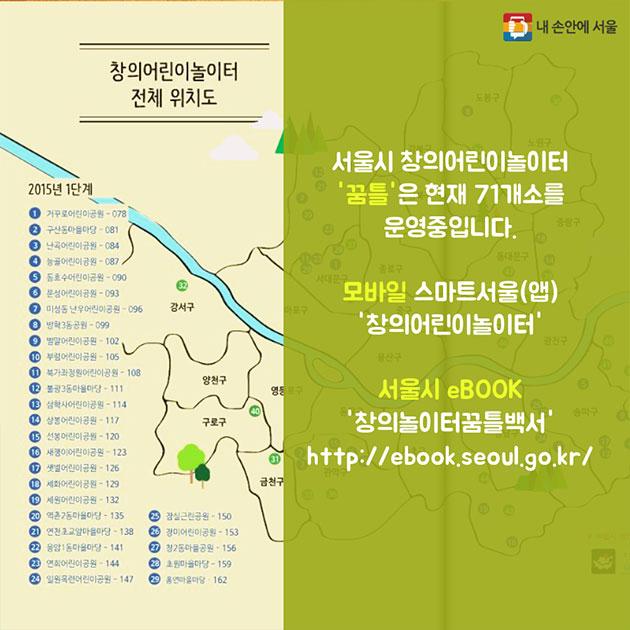 서울시 창의어린이놀이터 '꿈틀'은 현재 71개소를 운영중입니다. 모바일 스마트서울(앱) '창의어린이놀이터' 서울시 eBOOK '창의놀이터꿈틀백서' http://ebook.seoul.go.kr/