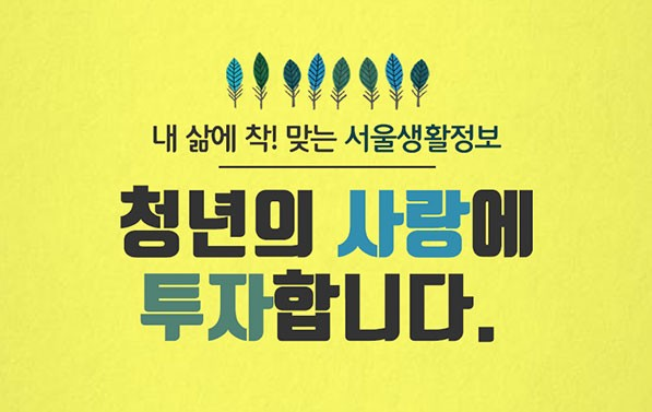 내 삶에 착! 맞는 서울생활정보 청년의 사랑에 투자합니다