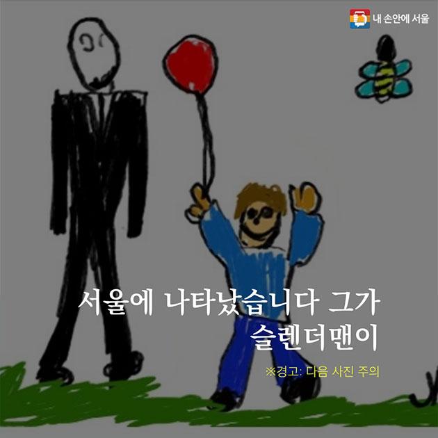 서울에 나타났습니다 그가 슬렌더맨이 ※경고: 다음 사진 주의