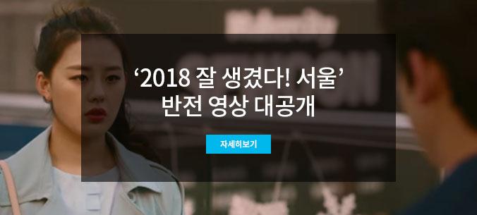 `2018 잘생겼다! 서울` 캠페인 영상