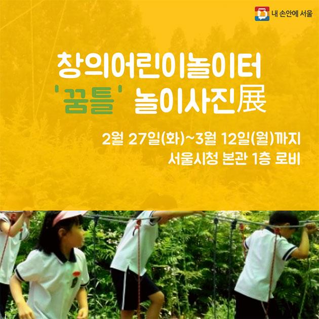 창의어린이놀이터 놀이사진展 2월 27일(화)~3월 12일(월)까지 서울시청 본관 1층 로비