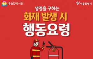 [카드뉴스]<br/>만약 화재 현장에 있다면?