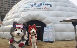 서울광장 스케이트장 뒤편에 열리고 있는 `ICT로 즐기는 이글루 페스티벌`