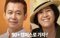 중장년층의 취업, 복지, 교육, 상담 등을 지원하는 서울시50+재단