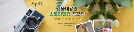 180201_서울대공원_공모전_2000px