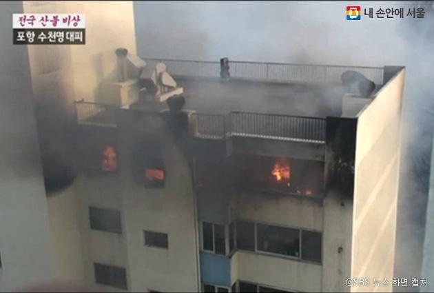 2013년 포항 도심 인근 야산에서 일어난 산불로 발생한 불티가 인근 아파트 문틈으로 들어와 화재가 발생했다
