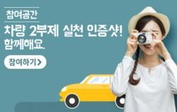 서울시는 차량2부제에 동참하는 개인에게 인센티브를 제공할 계획이다