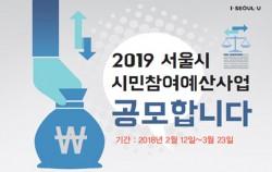 2019년도 서울시 시민참여예산사업 공모 신청이 2018년 3월 23일까지 진행된다