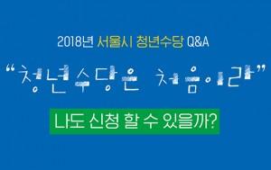 """2018년 서울시 청년수당 Q&A """"청년수당은 처음이라"""" 나도 신청할 수 있을까? 청년수당 신청의 기초를 함께 알아봐요!"""